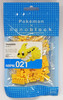 Pokemon x Nanoblock (Thunders/Jolteon)