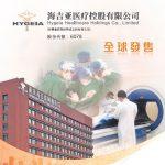 南華金融 SCtrade.com 新股報告 - 海吉亞醫療 (6078 HK)
