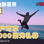 南华保险客户开户及理财分析可享高达3,000崇光礼券