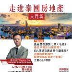 《走进泰国房地产 – 入门篇》ZOOM线上海外物业投资讲座