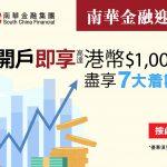 南華金融迎新激賞  新客開戶即享高達港幣$1,000獎賞