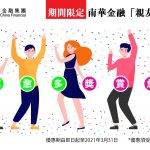期間限定 南華金融「親友推薦計劃」