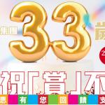 AG亚洲登陆集團33周年慶 慶祝「賞」不停 入金有賞