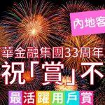 AG亚洲登陆集團33周年慶 慶祝「賞」不停 最活躍用戶賞