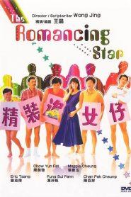 ยกเครื่องเรื่องจุ๊ ภาค 1 (The Romancing Star)