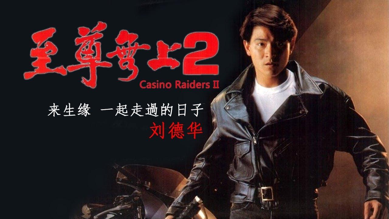 ผู้หญิงข้าใครอย่าแตะ ภาค 2 (Casino Raiders II)
