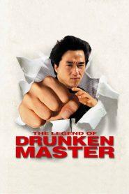 ไอ้หนุ่มหมัดเมา ภาค 2 (Drunken Master 2)