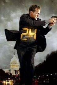 24 ชั่วโมงอันตราย