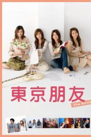Tokyo Friends (東 京 フ レ ン ズ ) – The Movie