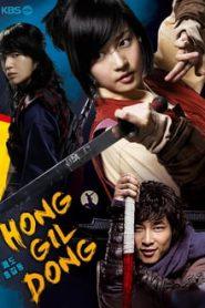 ฮง กิลดอง จอมโจรโดนใจ (Hong Gil-Dong, The Hero)
