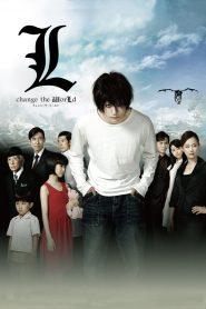สมุดโน้ตสิ้นโลก (Death Note 3: L: Change the World)