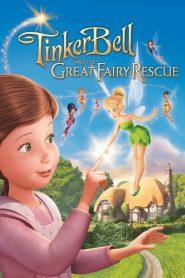 ทิงเกอร์ เบลล์ ภาค 3 ผจญภัยแดนมนุษย์ (Tinker Bell 3)