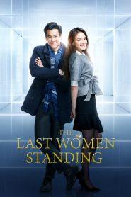 โสดชุลมุน ลุ้นลงคาน (The Last Women Standing)