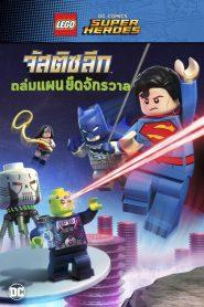จัสติซ ลีก: ถล่มแผนยึดจักรวาล (Lego Cosmic Clash)