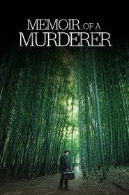 บันทึกฆาตกร (Memoir of a Murderer)