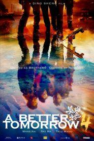 โหด เลว ดี (A Better Tomorrow)