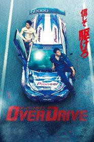 [ตัวอย่างหนัง] ทีมซิ่งผ่าฟ้า (Over Drive)