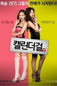 Calendar Girl (เกาหลี 18+)