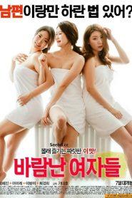 Loose Women (เกาหลี 18+)