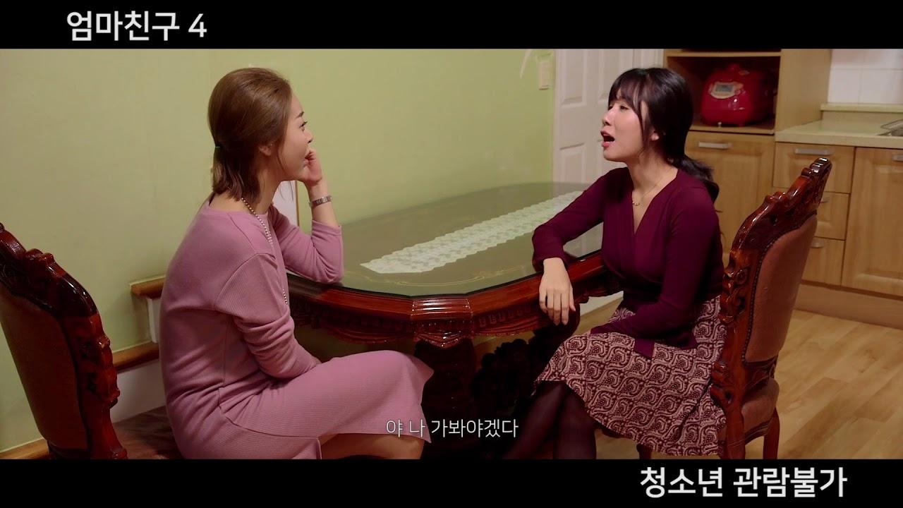Mom's Friend 4 (เกาหลี 18+)