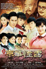 ตำนานรัก 3 ตระกูล (Moment in Peking)