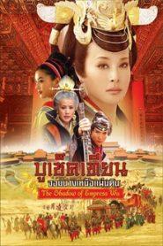 บูเช็คเทียน จอมนางเหนือแผ่นดิน (The shadow of Empress Wu)