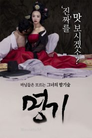 Myunggi (เกาหลี 18+)