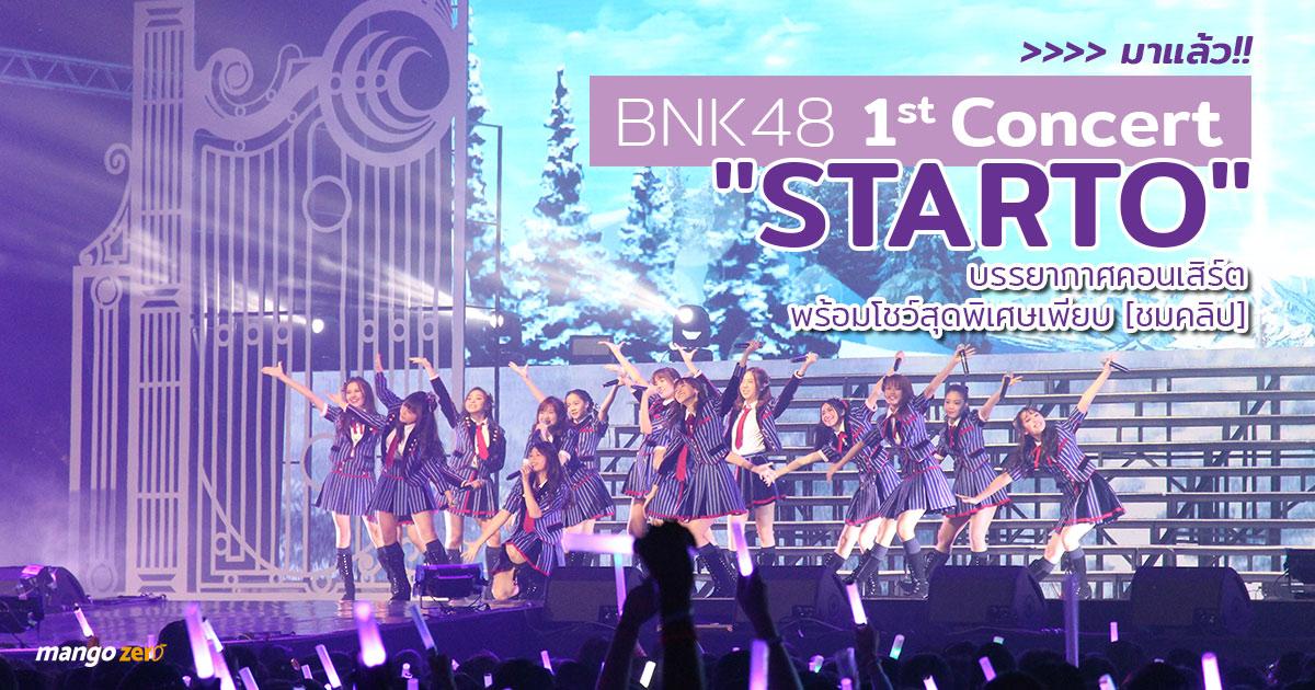 คอนเสิร์ต BNK48 The 1st Concert STARTO