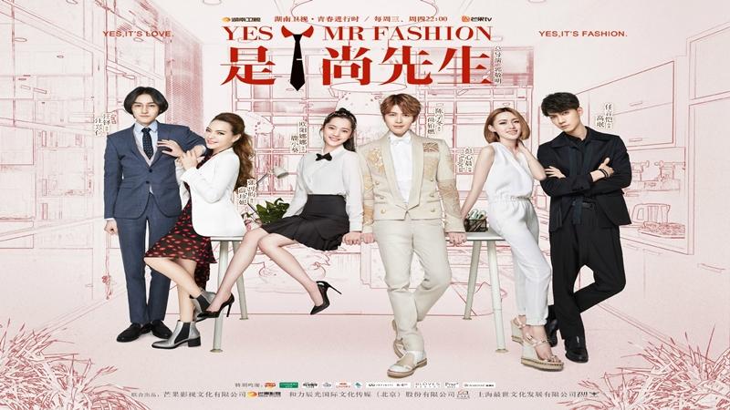 สะดุดรัก นายแฟชั่น (Yes! Mr. Fashion)
