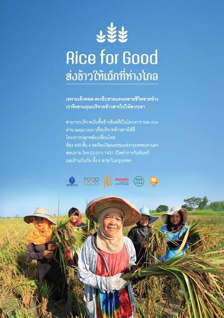 folk rice 2