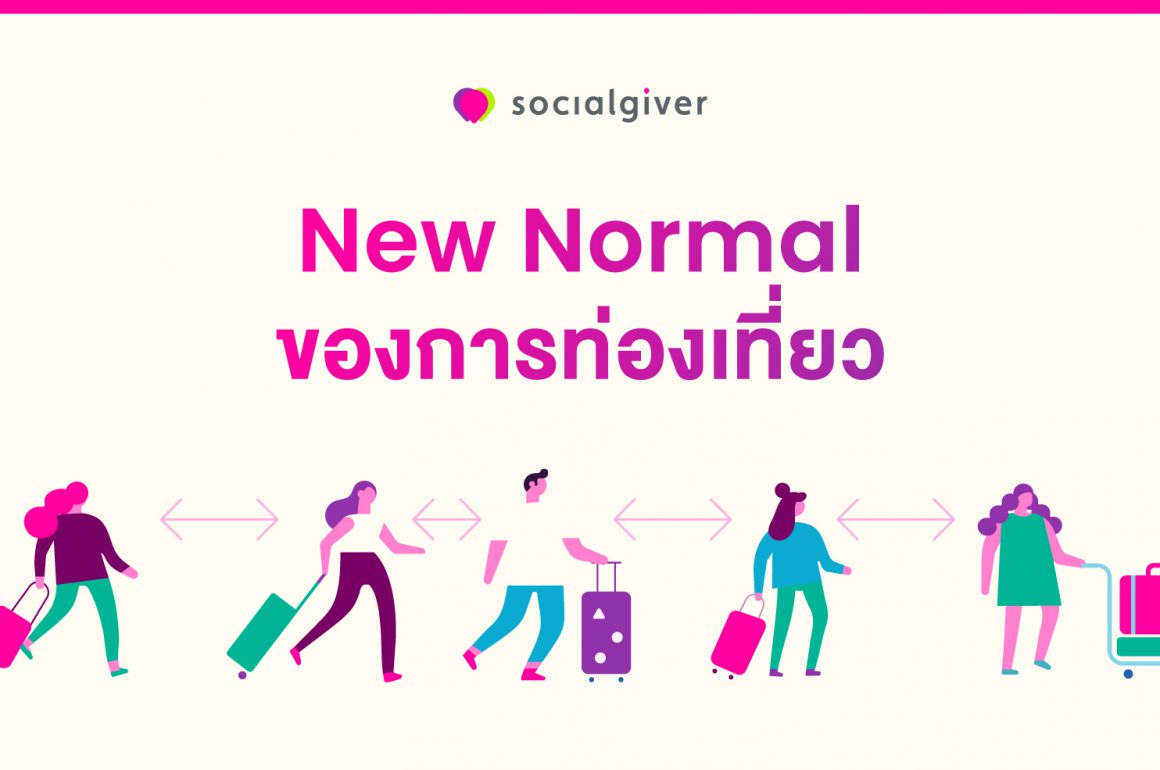 200601_newnormal-cover