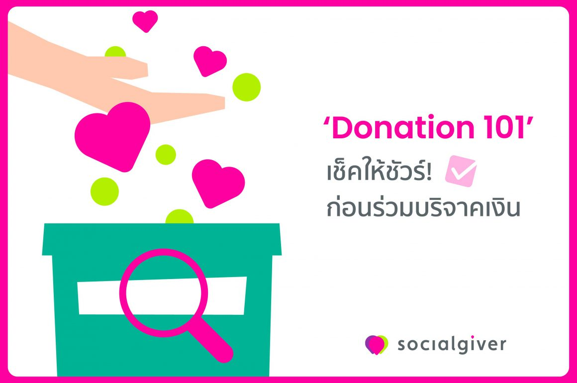 cover_donation101
