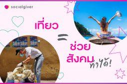 เที่ยวได้ การ์ดไม่ตก ยกเครื่องเศรษฐกิจไทย