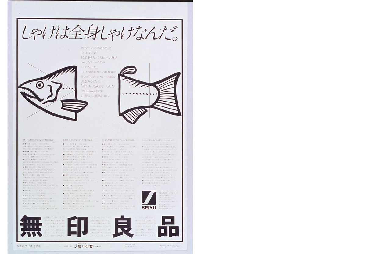 SquareRooms-Muji-Kazuko-Koike