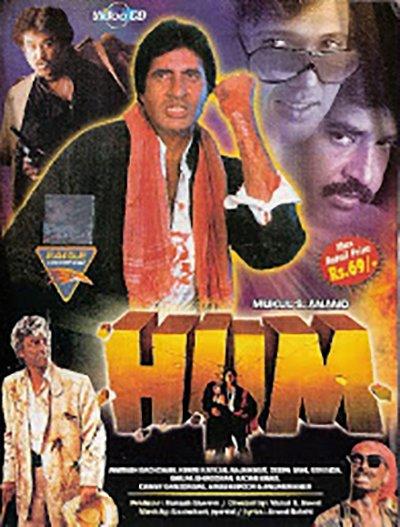 Hum (1991).jpg