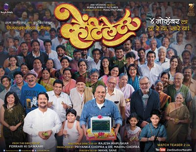Priyanka Chopra Marathi Movie Ventilator Poster First Song.jpg