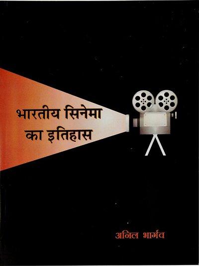 bharthi cinema ka ithhas.jpg