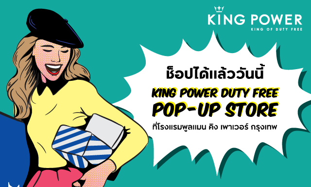 KING POWER DUTY FREE POP-UP STORE