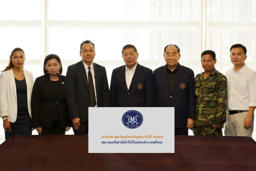 การประชุมใหญ่สามัญประจำปี 2560 ของสมาคมกีฬาขี่ม้าโปโลแห่งประเทศไทย