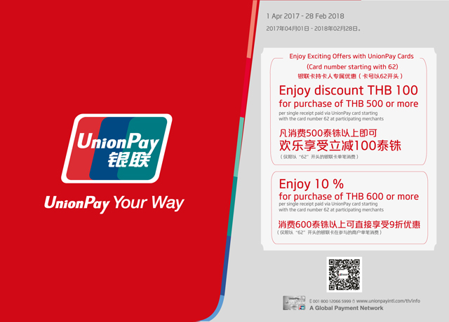 UnionPay Credit Card – Enjoy Discount
