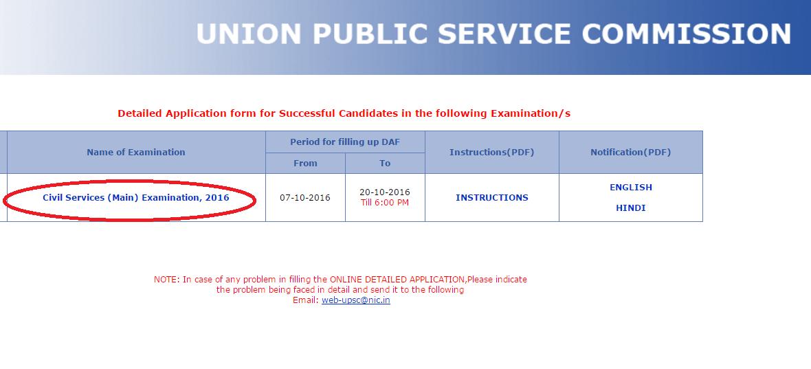 UPSC Notification Civil Services Mains 2016 Detailed – Civil Service Exam Application Form