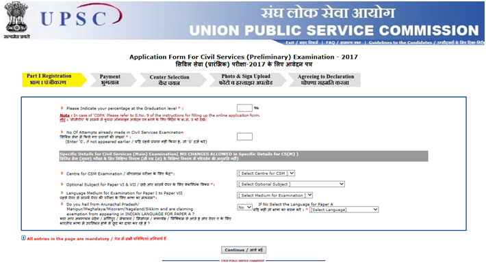 How to fill UPSC Civil Services Prelims Exam 2017 Online – Civil Service Exam Application Form
