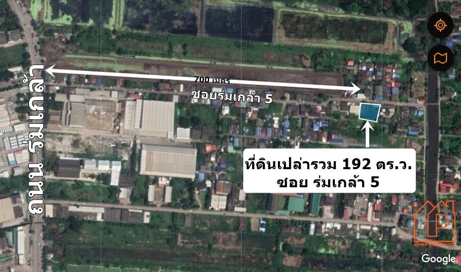 ที่ดินเปล่า 192 ตร.ว. ซอย ร่มเกล้า  5 มีนบุรี