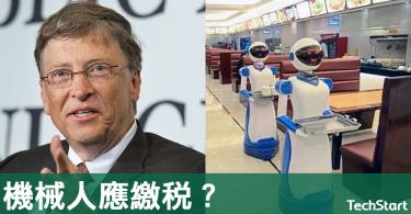 【釋放勞動力】比爾·蓋茲:取代人類工作的機械人應繳稅
