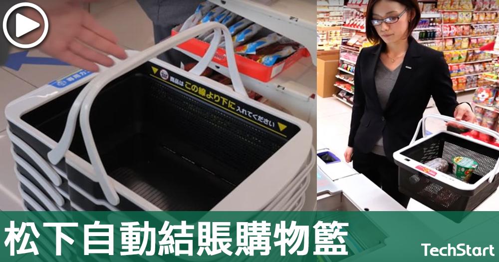 【自動購物新時代】松下智能購物籃,自動結賬兼入袋