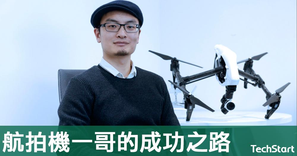 【無人機傳奇】由獎學金起家的業界一哥:DJI成功背後的3件事