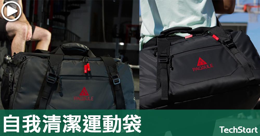 【波友必備】自我清潔運動袋,一按即可清潔臭球衣