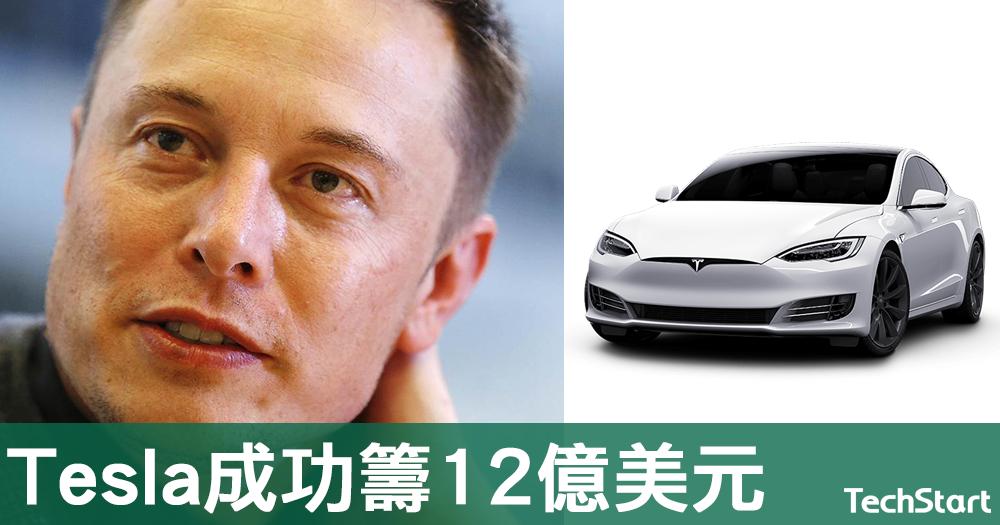 【成功籌旗】Tesla成功於推出Model 3前籌得12億美元,較預期多20%