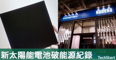 【新能源記錄】日本研發破紀錄矽太陽能電池,能源效益達26.3%
