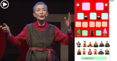 【科技老友記】60歲開始接觸電腦,81歲日本老婆婆寫出一款iOS APP